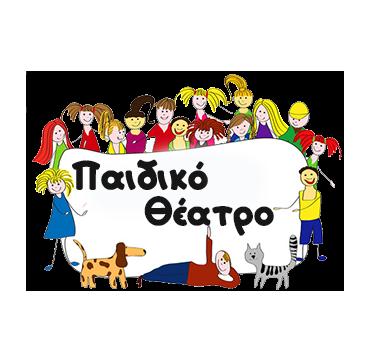 ΠΑΙΔΙΚΟ ΘΕΑΤΡΟ