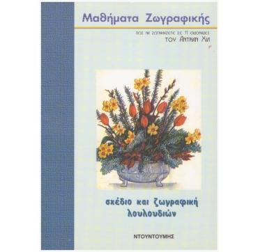 Σχέδιο και ζωγραφική των λουλουδιών