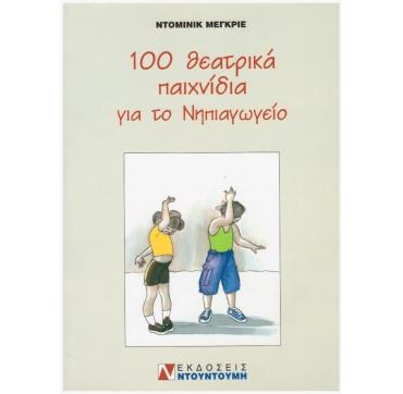 100 ΘΕΑΤΡΙΚΑ ΠΑΙΧΝΙΔΙΑ ΣΤΟ ΝΗΠΙΑΓΩΓΕΙΟ