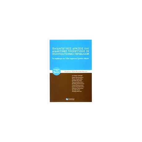 ΠΑΙΔΑΓΩΓΙΚΕΣ ΔΡΑΣΕΙΣ ΚΑΙ ΔΙΔΑΚΤΙΚΕΣ ΠΡΟΣΕΓΓΙΣΕΙΣ ΣΕ ΠΟΛΥΠΟΛΙΤΙΣΜΙΚΟ ΠΕΡΙΒΑΛΛΟΝ