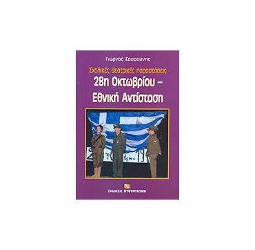 28η ΟΚΤΩΒΡΙΟΥ - ΕΘΝΙΚΗ ΑΝΤΙΣΤΑΣΗ, ΣΧΟΛΙΚΕΣ ΘΕΑΤΡΙΚΕΣ ΠΑΡΑΣΤΑΣΕΙΣ