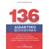 136 ΠΡΩΤΟΤΥΠΟΙ ΠΙΝΑΚΕΣ ΓΡΑΜΜΑΤΙΚΗΣ ΒΙΒΛΙΟ