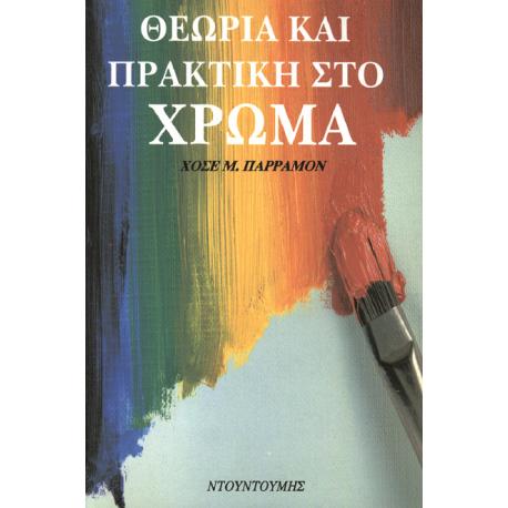 Θεωρία και πρακτική στο χρώμα