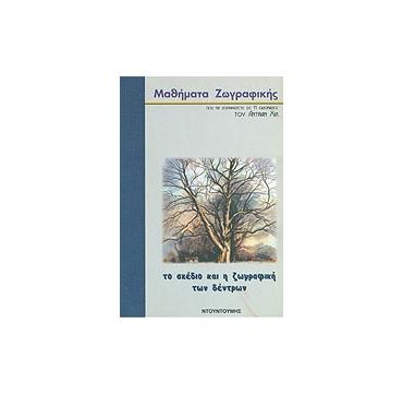 Σχέδιο και ζωγραφική των δέντρων
