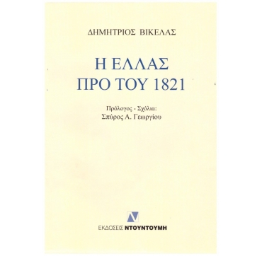Η ΕΛΛΑΣ ΠΡΟ ΤΟΥ 1821