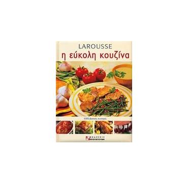 Η εύκολη κουζίνα Larousse