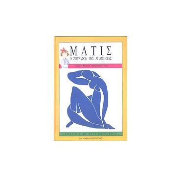 ΜΑΤΙΣ - Ο ζωγράφος της απλότητας