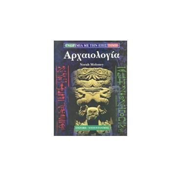 Γνωριμία με την αρχαιολογία