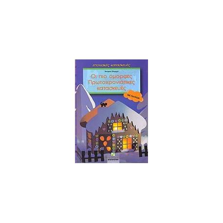 ΟΙ ΠΙΟ ΟΜΟΡΦΕΣ ΠΡΩΤΟΧΡΟΝΙΑΤΙΚΕΣ ΚΑΤΑΣΚΕΥΕΣ (ΜΕ ΠΑΤΡΟΝ)